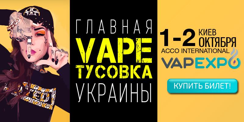 VAPE-МАНИЯ В ГОРОДЕ.jpg